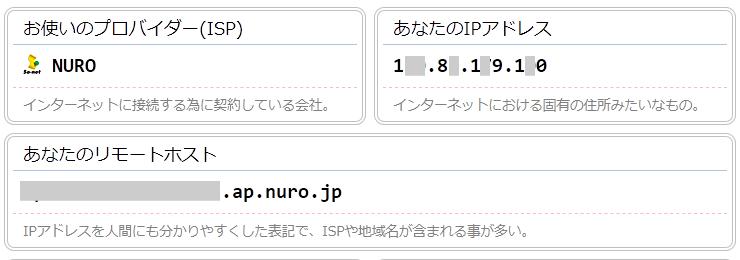 ソフトを使用してアクセス情報を変更