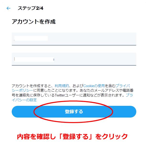 Twitterアカウント作成④