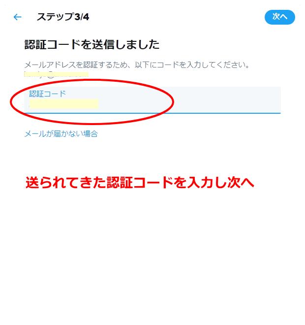 Twitterアカウント作成⑥