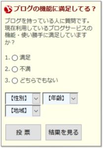 投票・アンケート