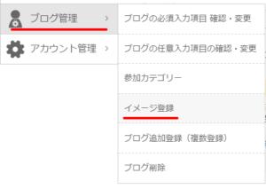 ブログ村プロフィール画像登録