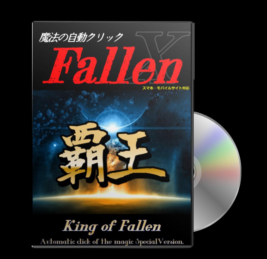 新・Fallen覇王