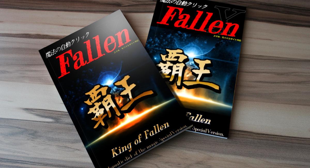Fallen覇王の秘密、注意事項など